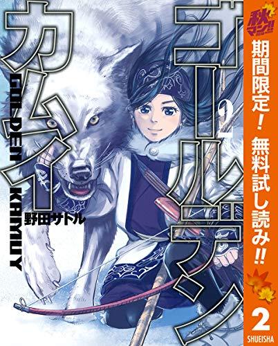ゴールデンカムイ【期間限定無料】 2 (ヤングジャンプコミックスDIGITAL)