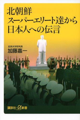 北朝鮮スーパーエリート達から日本人への伝言 (講談社+α新書)の詳細を見る