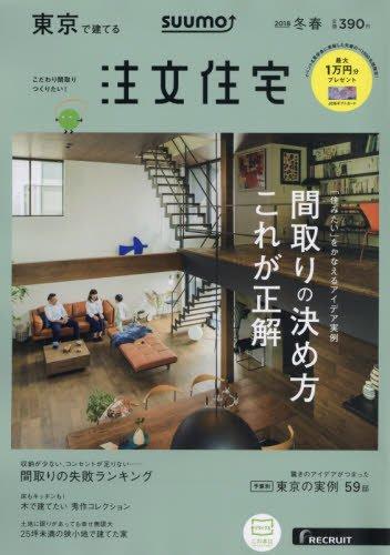 SUUMO注文住宅 東京で建てる 2018年冬春号