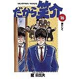 だから笑介(16) (ビッグコミックス)