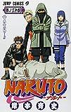 NARUTO -ナルト- 34 (ジャンプ・コミックス)