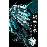 鴟梟の夢 (spinaltox)