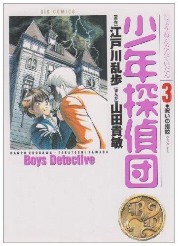 少年探偵団 (3) (ビッグコミックス)の詳細を見る
