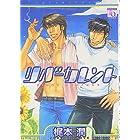 リバーカレント (アクアコミックス) (オークラコミックス)