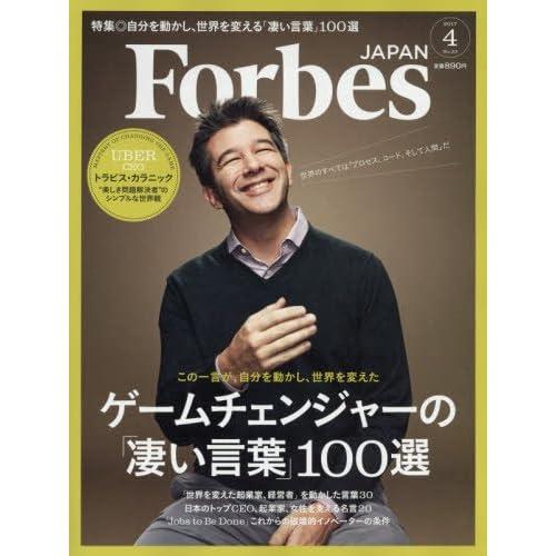 Forbes JAPAN(フォーブスジャパン) 2017年 04 月号 [雑誌]