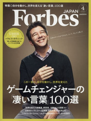 Forbes JAPAN(フォーブスジャパン) 2017年 04 月号 [雑誌]