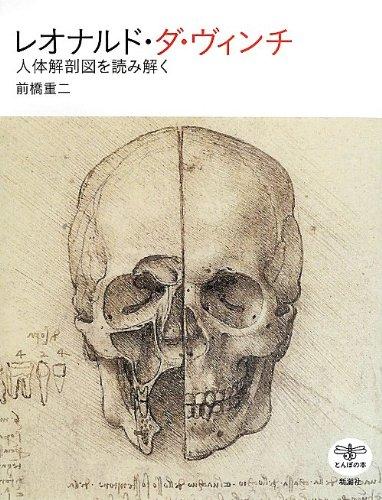 レオナルド・ダ・ヴィンチ―人体解剖図を読み解く (とんぼの本)の詳細を見る