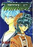 TWIN・地球 / 矢島 たすく のシリーズ情報を見る