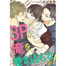 【電子版特典付】3Pに俺を巻き込むな!2 (BL宣言)
