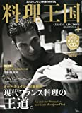 料理王国 2012年 01月号 [雑誌] 画像