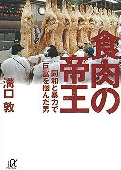 [溝口敦]の食肉の帝王 (講談社+α文庫)