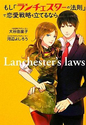 もし「ランチェスターの法則」で恋愛戦略を立てるならの詳細を見る