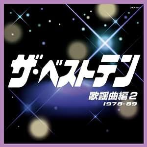ザ・ベストテン 歌謡曲編 2