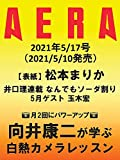 AERA (アエラ) 2021年 5/17 号【表紙:松本まりか】 [雑誌]