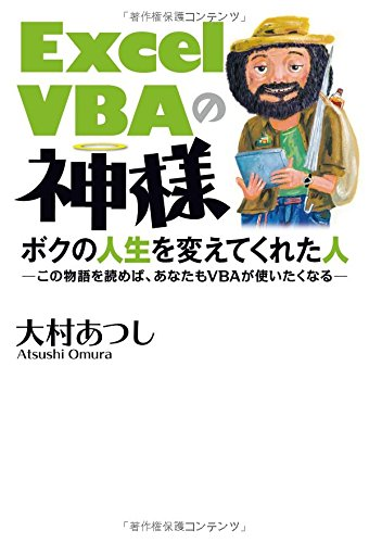 Excel VBAの神様 ボクの人生を変えてくれた人の詳細を見る