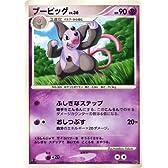 【シングルカード】ブーピッグ LV.36 DPBP#379 DP5(ポケモンカードゲーム)