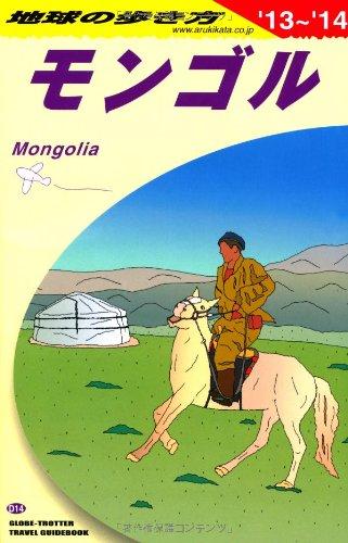 D14 地球の歩き方 モンゴル 2013~2014の詳細を見る