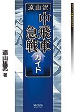 遠山流中飛車急戦ガイド (マイナビ将棋BOOKS)