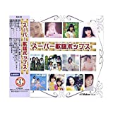 CD スーパー歌謡ポップス ベスト&ベスト KB-29 パソコン・AV機器関連 CD/DVD ab1-1189149-ak