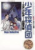 少年探偵団(1) (ビッグコミックス)