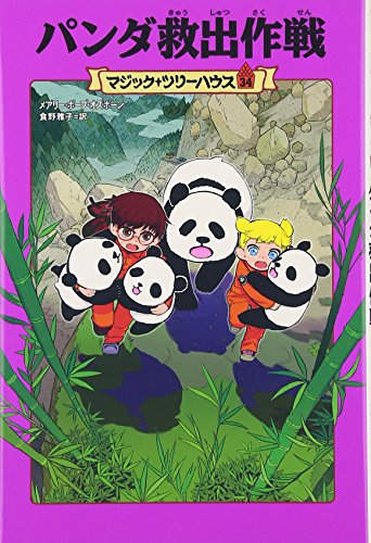 マジック・ツリーハウス 第34巻パンダ救出作戦 (マジック・ツリーハウス 34)