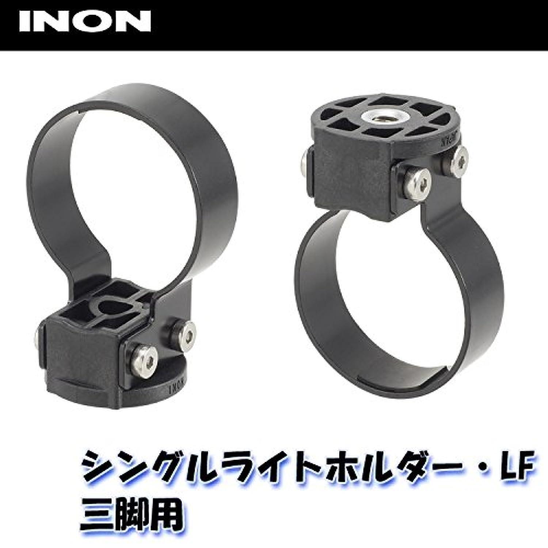 INON/イノン シングルライトホルダー?LF 三脚用