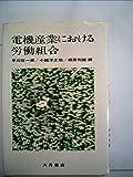 電機産業における労働組合 (1984年) (法政大学大原社会問題研究所叢書〈第2冊〉)