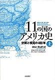 「11の国のアメリカ史――分断と相克の400年(上)」販売ページヘ