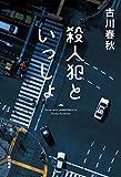 殺人犯といっしょ (角川書店単行本)