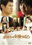 ボクたちの交換日記 [DVD]