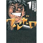 ワルボロ 1 (ヤングジャンプコミックス)