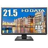 I-O DATA モニター ディスプレイ LCD-MF226XDB 21.5型/広視野角ADSパネル/5年保証