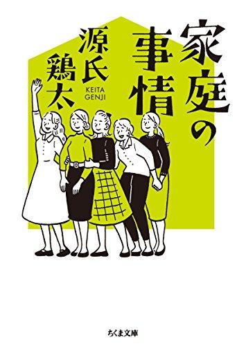 家庭の事情 (ちくま文庫)