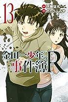 金田一少年の事件簿R-リターンズ- 第13巻