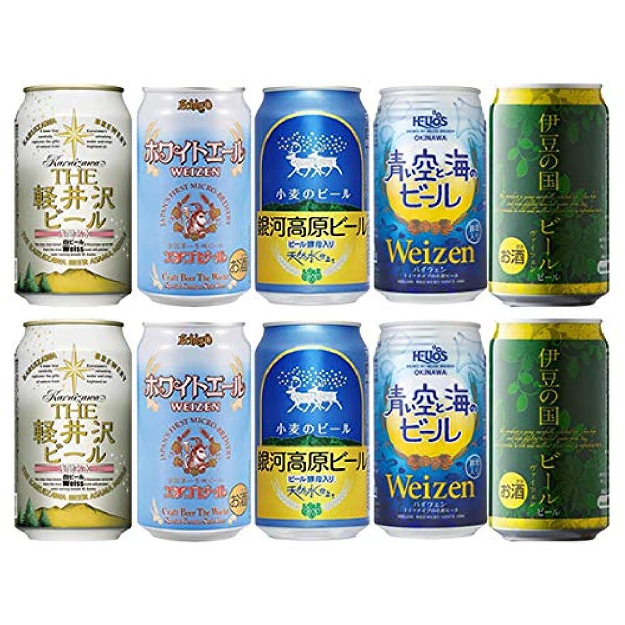 外部の配列レースクラフトビール ヴァイツェン 白ビール10本飲み比べセット