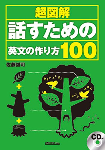超図解!  話すための英文の作り方100