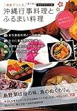 家庭でつくる沖縄行事料理とふるまい料理―手軽に作れる絵で見るレシピ!