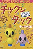 NHKプチプチ・アニメ チックンタック びっくりハウス [DVD]
