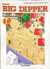 big dipper 3 教科書 答え