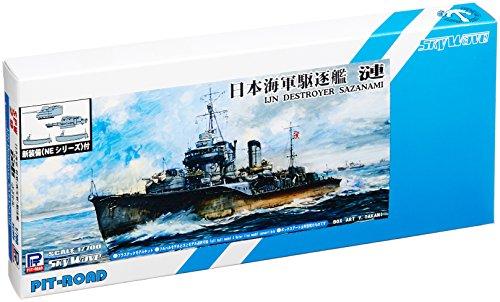 ピットロード 1/700 日本海軍 特型駆逐艦 漣 さざなみ &新第二次世界大戦 日本海軍艦船装備セット7 付
