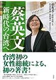 蔡英文 新時代の台湾へ
