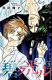 ダークハンター 碧ク光ル 3 (ボニータ・コミックス)