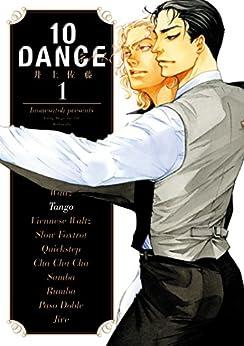 漫画『10DANCE』の感想・無料試し読み