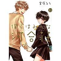 僕らはみんな河合荘 11 (ヤングキングコミックス)
