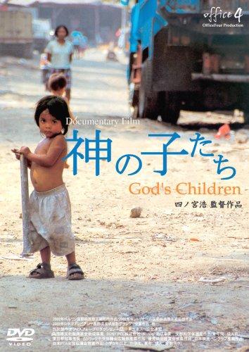 神の子たち [DVD]