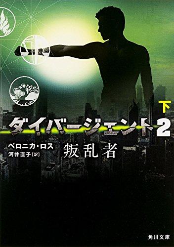ダイバージェント (2) 叛乱者 (下) (角川文庫)の詳細を見る