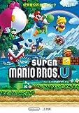 「ニュー・スーパーマリオブラザーズ・U: 任天堂公式ガイドブック」の画像