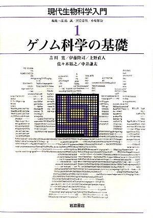 ゲノム科学の基礎 (現代生物科学入門 第1巻)の詳細を見る