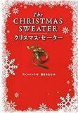 クリスマス・セーター