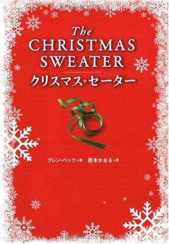 クリスマス・セーターの詳細を見る